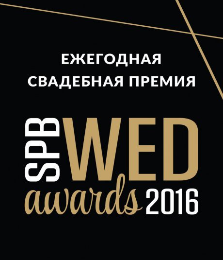 SPB WED AWARDS 2016